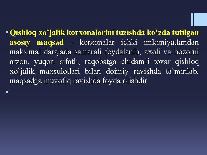 § Qishloq xo'jalik korxonalarini tuzishda ko'zda tutilgan asosiy maqsad - korxonalar ichki imkoniyatlaridan