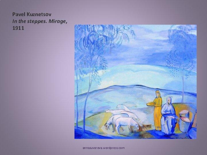 Pavel Kuznetsov In the steppes. Mirage, 1911 annasuvorova. wordpress. com