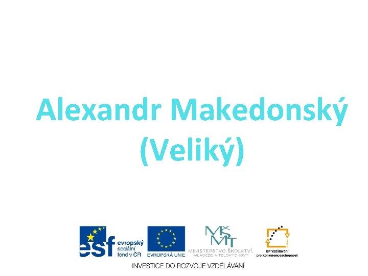 Alexandr Makedonský (Veliký)