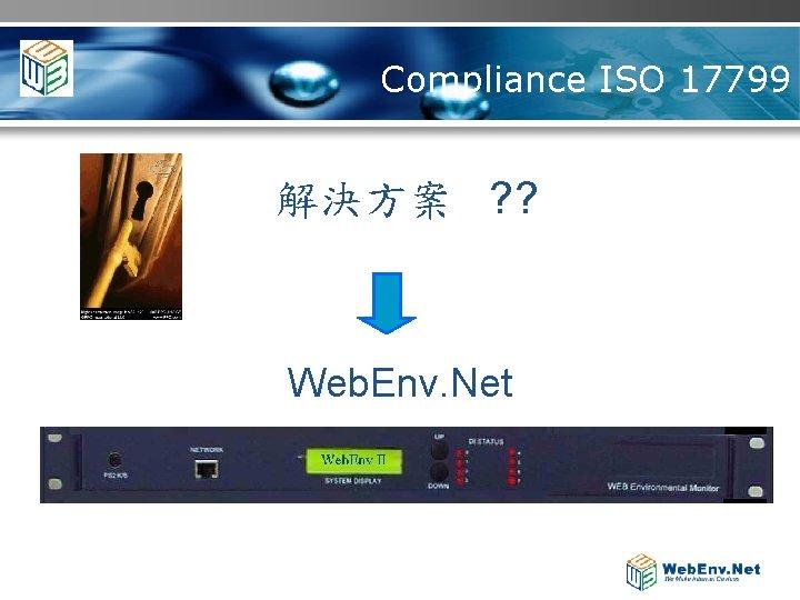 Compliance ISO 17799 解決方案 ? ? Web. Env. Net