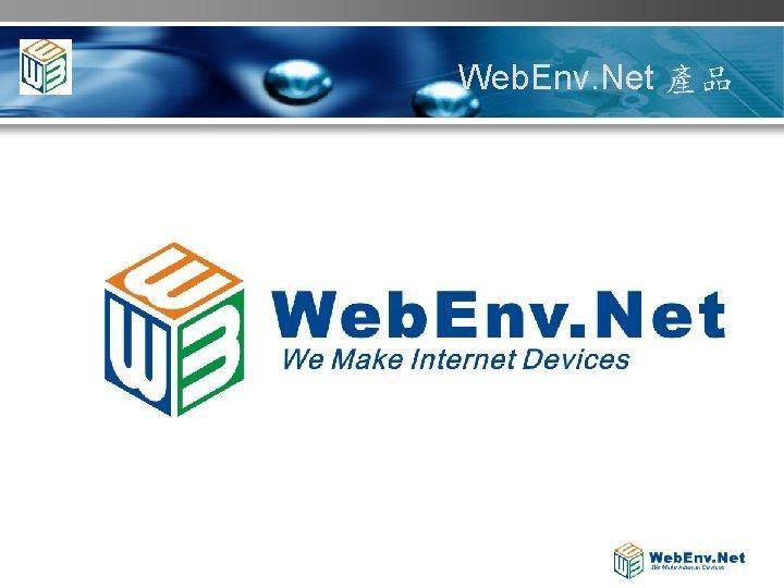 Web. Env. Net 產品