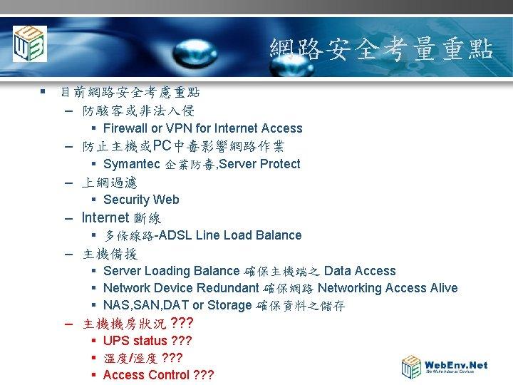 網路安全考量重點 § 目前網路安全考慮重點 – 防駭客或非法入侵 § Firewall or VPN for Internet Access – 防止主機或PC中毒影響網路作業