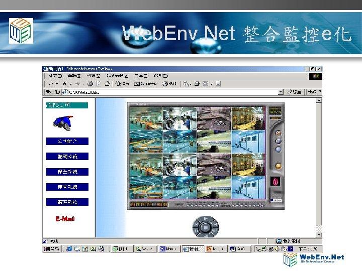 Web. Env. Net 整合監控e化