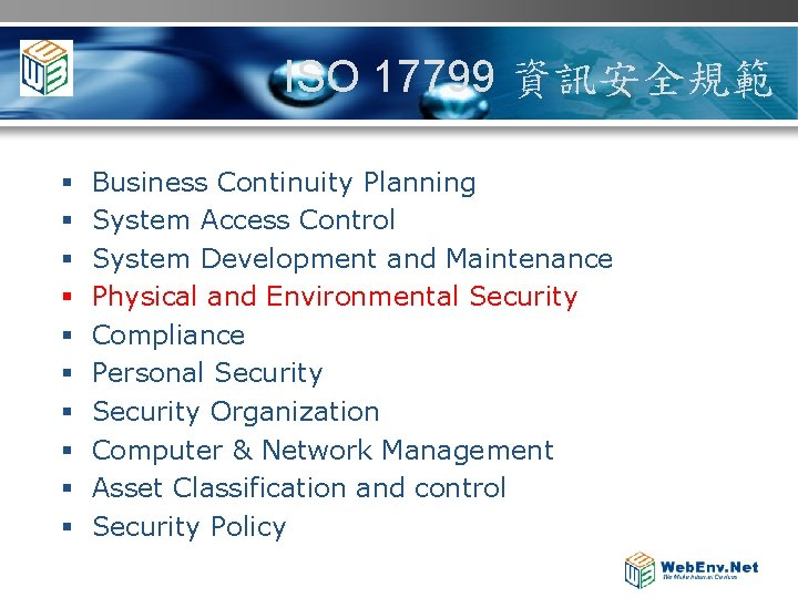 ISO 17799 資訊安全規範 § § § § § Business Continuity Planning System Access Control