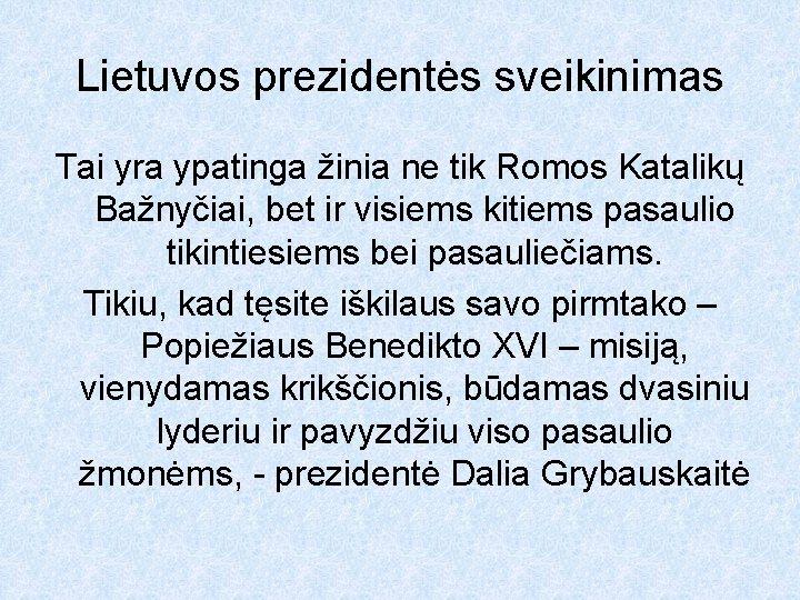 Lietuvos prezidentės sveikinimas Tai yra ypatinga žinia ne tik Romos Katalikų Bažnyčiai, bet ir