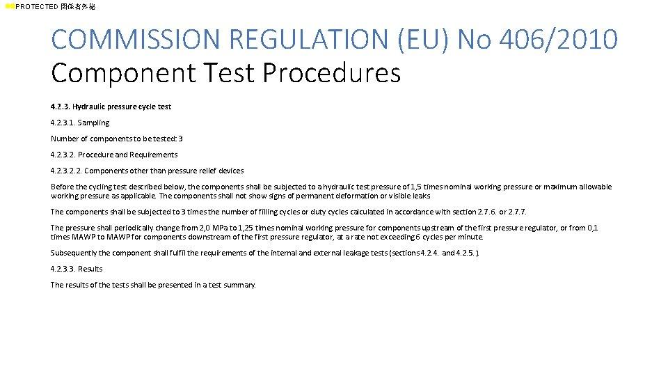 ll. PROTECTED 関係者外秘 COMMISSION REGULATION (EU) No 406/2010 Component Test Procedures 4. 2. 3.