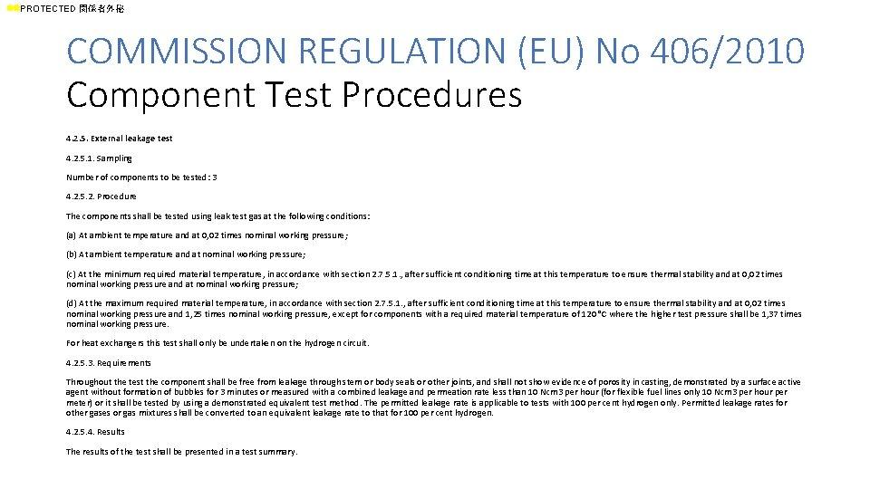 ll. PROTECTED 関係者外秘 COMMISSION REGULATION (EU) No 406/2010 Component Test Procedures 4. 2. 5.