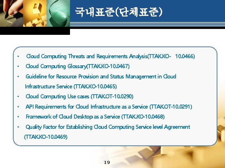 국내표준(단체표준) • Cloud Computing Threats and Requirements Analysis(TTAK. KO- 10. 0466) • Cloud Computing