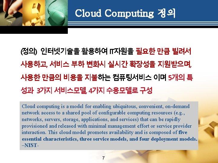 Cloud Computing 정의 (정의) 인터넷기술을 활용하여 IT자원을 필요한 만큼 빌려서 사용하고, 서비스 부하 변화시