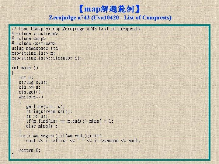 【map解題範例】 Zerojudge a 743 (Uva 10420 - List of Conquests) // 05 ac_05 map_ex.