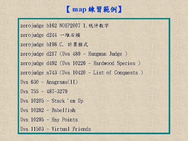 【 map 練習範例】 zerojudge b 162 NOIP 2007 1. 统计数字 zerojudge d 244 一堆石頭