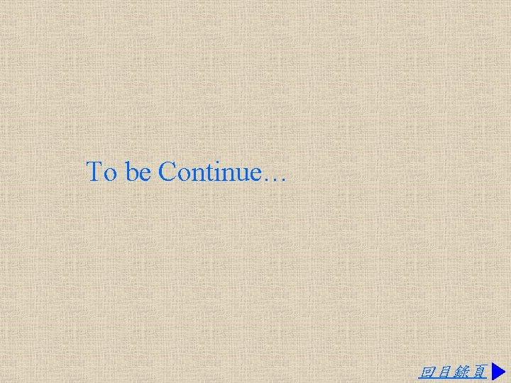 To be Continue… 回目錄頁