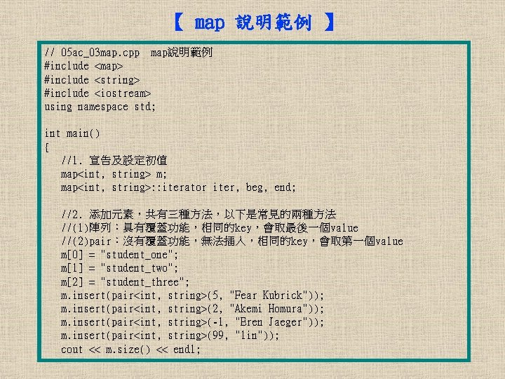 【 map 說明範例 】 // 05 ac_03 map. cpp map說明範例 #include <map> #include <string>