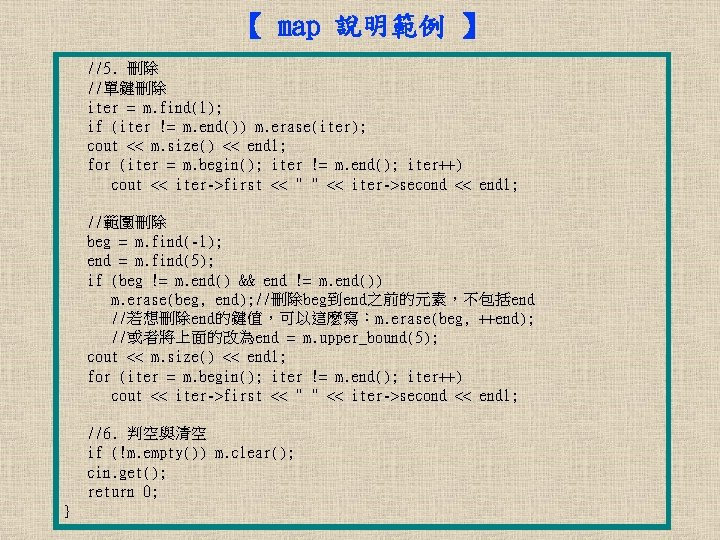 【 map 說明範例 】 //5. 刪除 //單鍵刪除 iter = m. find(1); if (iter !=