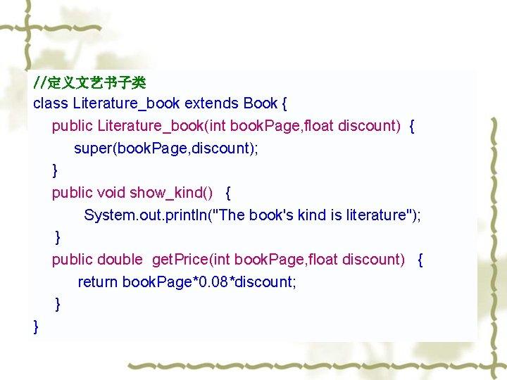 //定义文艺书子类 class Literature_book extends Book { public Literature_book(int book. Page, float discount) { super(book.