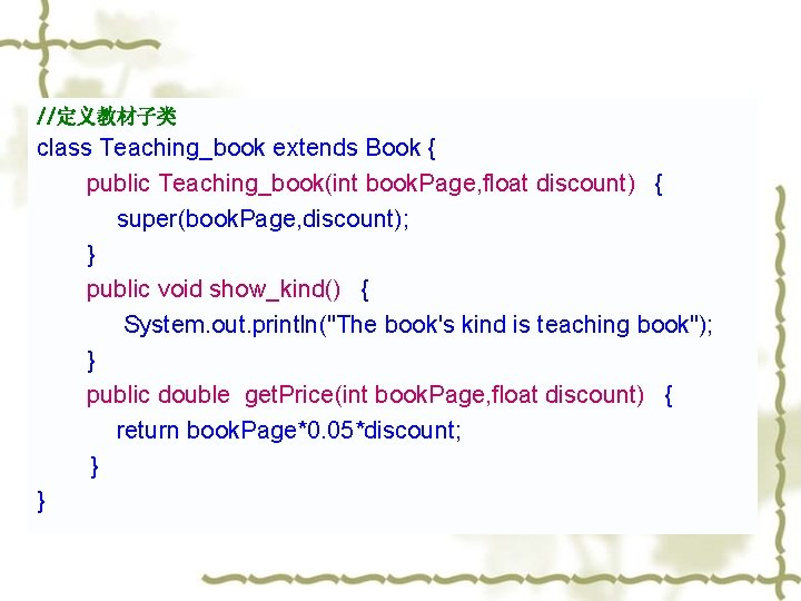 //定义教材子类 class Teaching_book extends Book { public Teaching_book(int book. Page, float discount) { super(book.