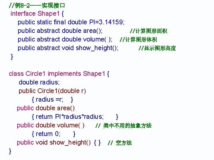 //例8 -2——实现接口 interface Shape 1 { public static final double PI=3. 14159; public abstract