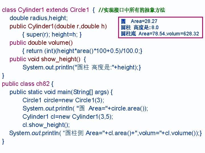 class Cylinder 1 extends Circle 1 { //实现接口中所有的抽象方法 double radius, height; 圆 Area=28. 27