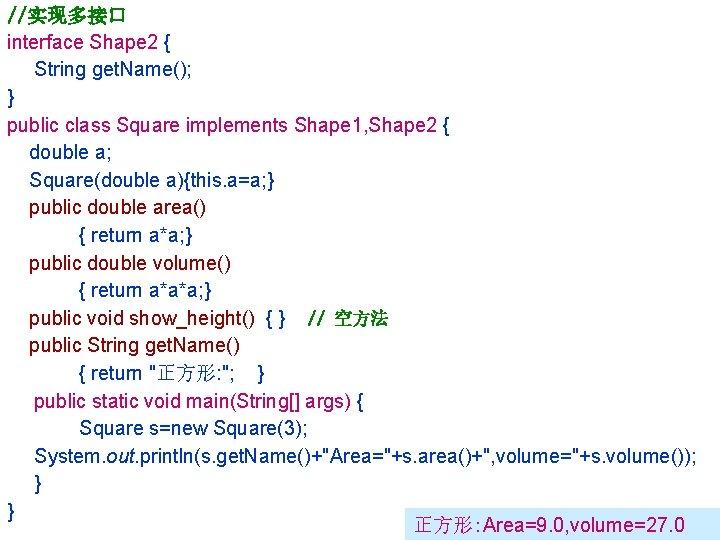 //实现多接口 interface Shape 2 { String get. Name(); } public class Square implements Shape