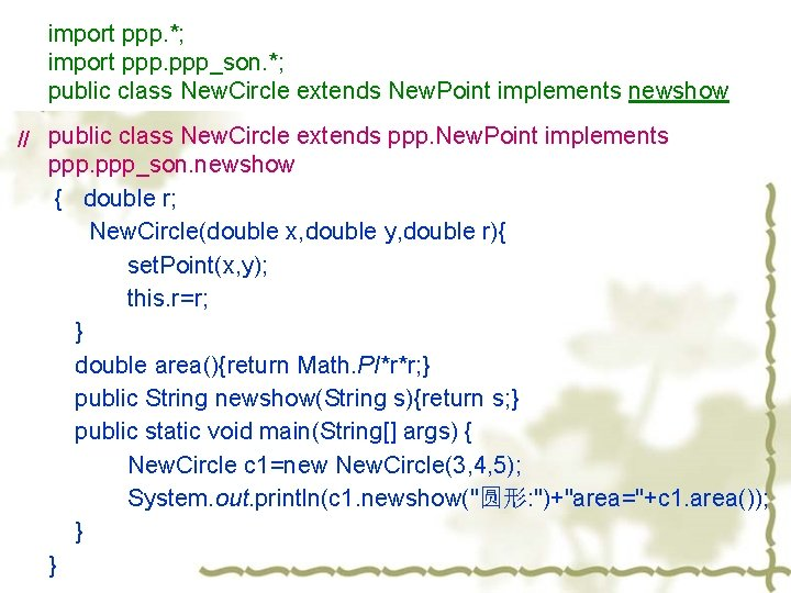 import ppp. *; import ppp_son. *; public class New. Circle extends New. Point implements