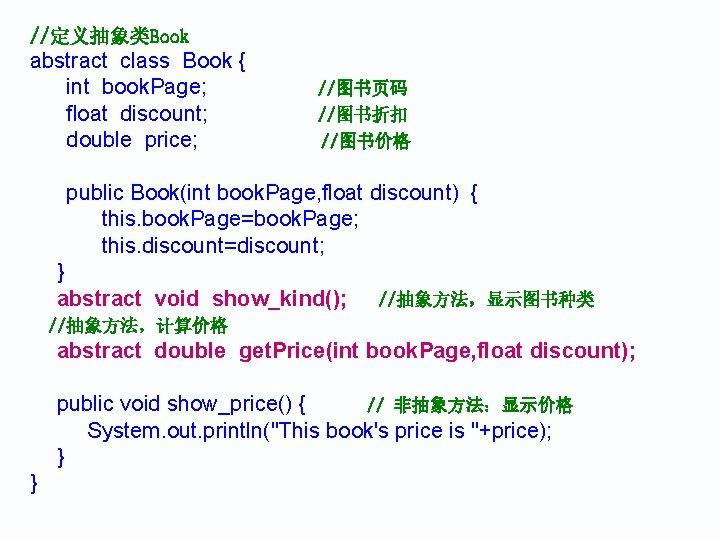 //定义抽象类Book abstract class Book { int book. Page; float discount; double price; //图书页码 //图书折扣