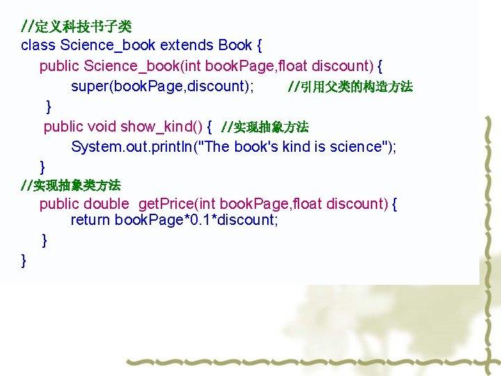 //定义科技书子类 class Science_book extends Book { public Science_book(int book. Page, float discount) { super(book.