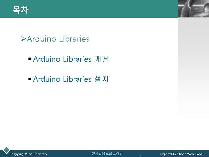 목차 LOGO ØArduino Libraries § Arduino Libraries 개괄 § Arduino Libraries 설치 Dongyang Mirae