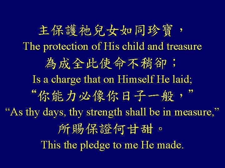 主保護祂兒女如同珍寶, The protection of His child and treasure 為成全此使命不稍卻; Is a charge that on