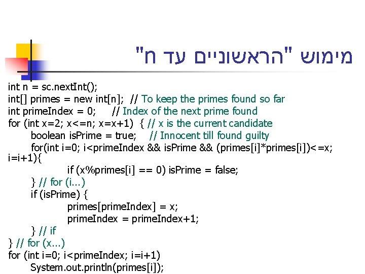 """n מימוש ""הראשוניים עד int n = sc. next. Int(); int[] primes = new"