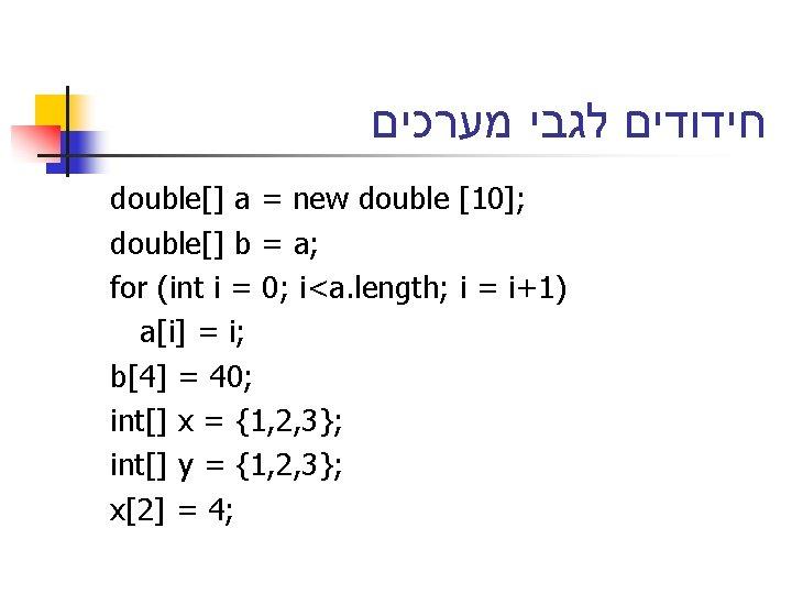 חידודים לגבי מערכים double[] a = new double [10]; double[] b = a;