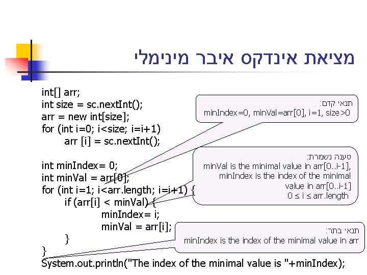 מציאת אינדקס איבר מינימלי int[] arr; int size = sc. next. Int(); arr