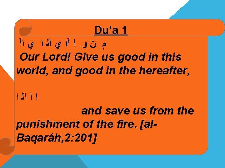 Du'a 1 ﺍآ ﻱ ﺍ ﺍﻟ ﻱ آﺍ ﺍ ﻭ ﻥ ﻡ Our Lord!
