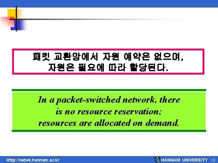 패킷 교환망에서 자원 예약은 없으며, 자원은 필요에 따라 할당된다. In a packet-switched network, there