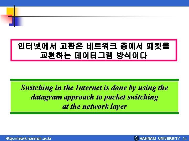 인터넷에서 교환은 네트워크 층에서 패킷을 교환하는 데이터그램 방식이다 Switching in the Internet is done