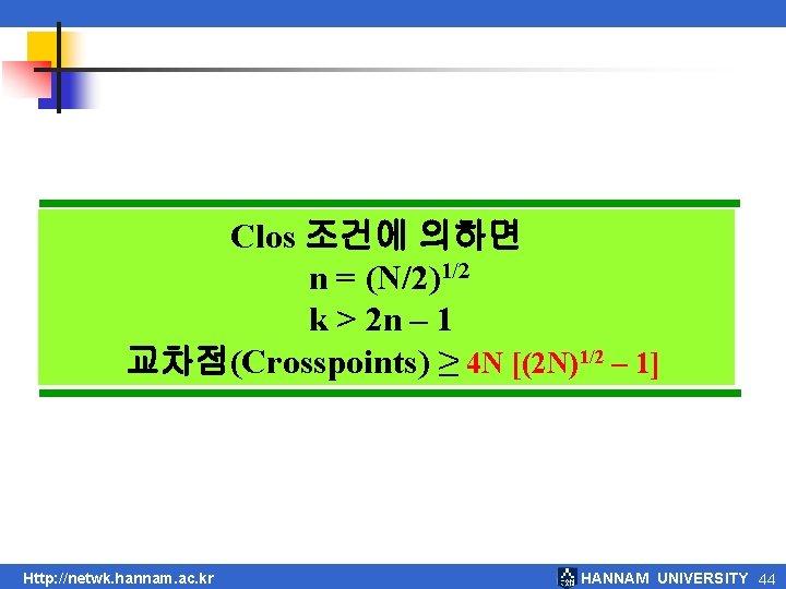 Clos 조건에 의하면 n = (N/2)1/2 k > 2 n – 1 교차점(Crosspoints) ≥