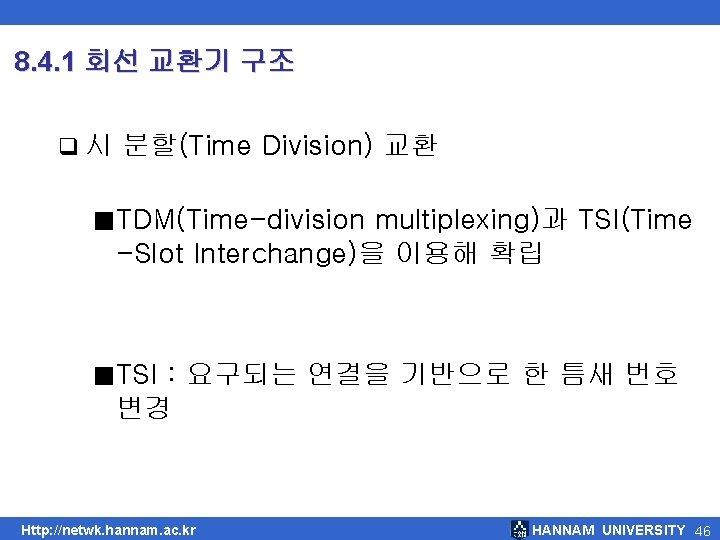 8. 4. 1 회선 교환기 구조 q시 분할(Time Division) 교환 ■ TDM(Time-division multiplexing)과 TSI(Time