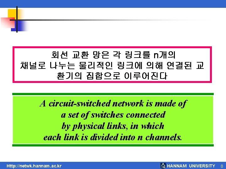 회선 교환 망은 각 링크를 n개의 채널로 나누는 물리적인 링크에 의해 연결된 교 환기의