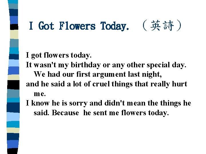 I Got Flowers Today. (英詩) I got flowers today. It wasn't my birthday or