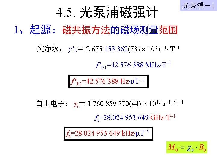 4. 5. 光泵浦磁强计 光泵浦-1 1、起源:磁共振方法的磁场测量范围 纯净水: P= 2. 675 153 362(73) 108 s 1
