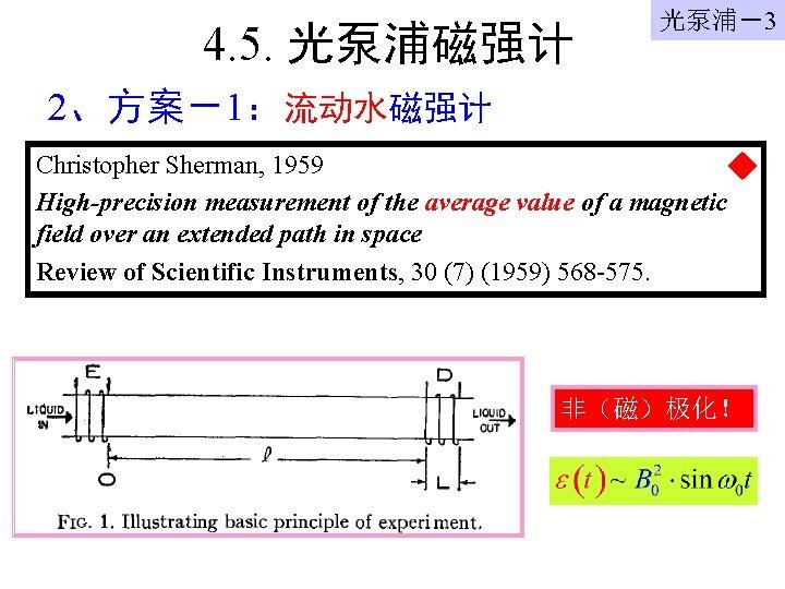 4. 5. 光泵浦磁强计 光泵浦-3 2、方案-1:流动水磁强计 Christopher Sherman, 1959 High-precision measurement of the average value
