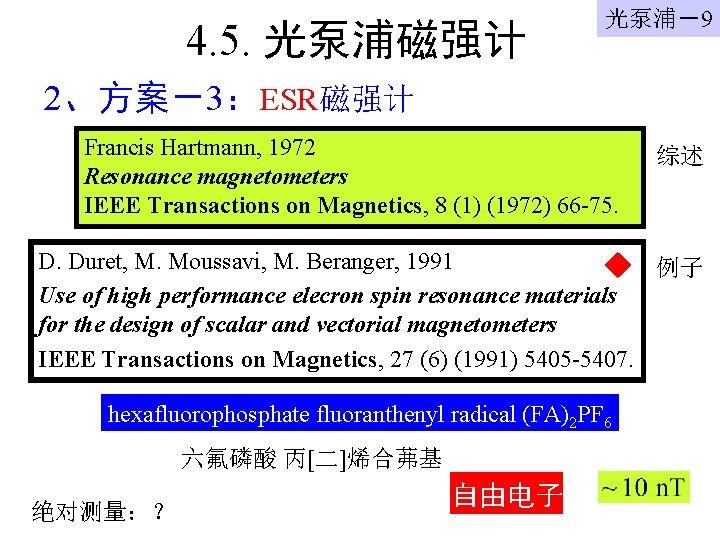 4. 5. 光泵浦磁强计 光泵浦-9 2、方案-3:ESR磁强计 Francis Hartmann, 1972 Resonance magnetometers IEEE Transactions on Magnetics,