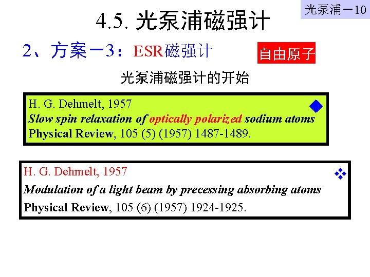 4. 5. 光泵浦磁强计 2、方案-3:ESR磁强计 光泵浦-10 自由原子 光泵浦磁强计的开始 H. G. Dehmelt, 1957 Slow spin relaxation
