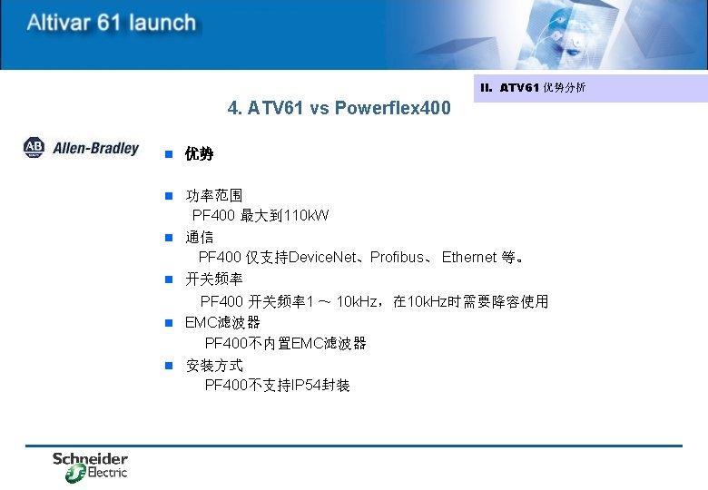 II. ATV 61 优势分析 4. ATV 61 vs Powerflex 400 n 优势 n 功率范围