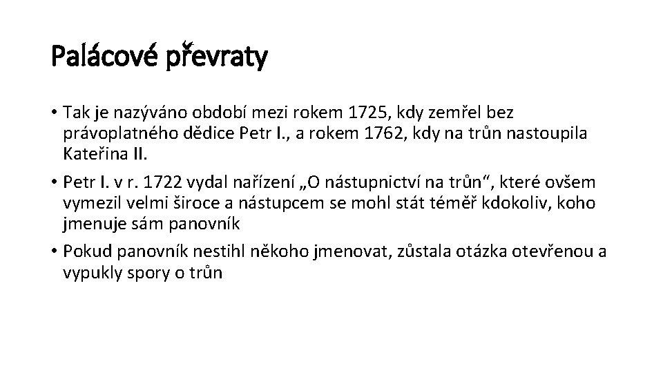 Palácové převraty • Tak je nazýváno období mezi rokem 1725, kdy zemřel bez právoplatného