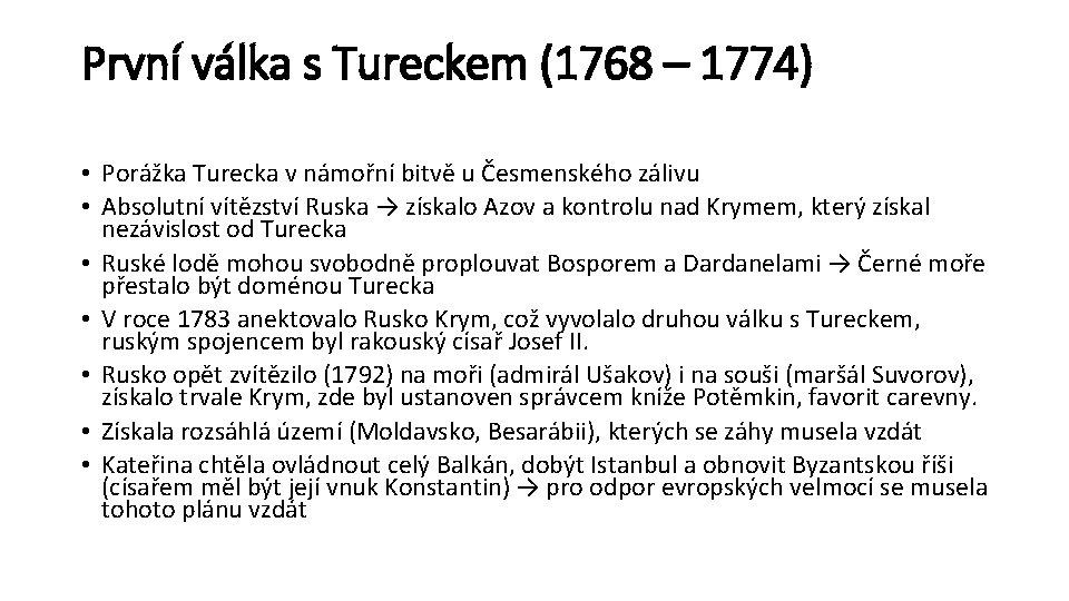 První válka s Tureckem (1768 – 1774) • Porážka Turecka v námořní bitvě u