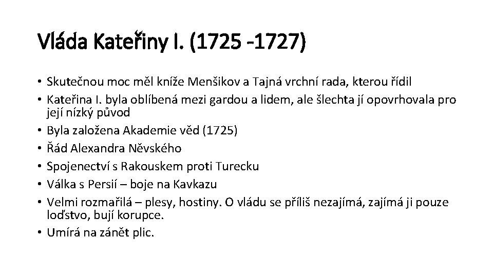 Vláda Kateřiny I. (1725 -1727) • Skutečnou moc měl kníže Menšikov a Tajná vrchní