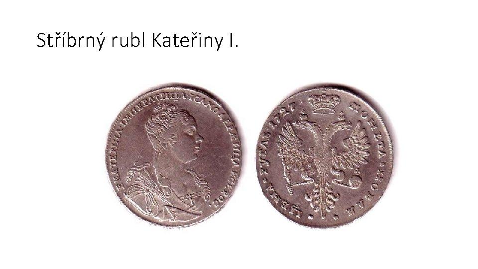 Stříbrný rubl Kateřiny I.