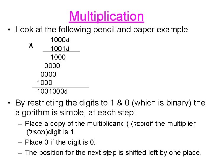 multiplication look at the following pencil and paper