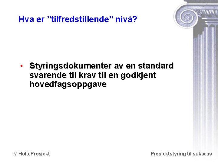 """Hva er """"tilfredstillende"""" nivå? • Styringsdokumenter av en standard svarende til krav til en"""