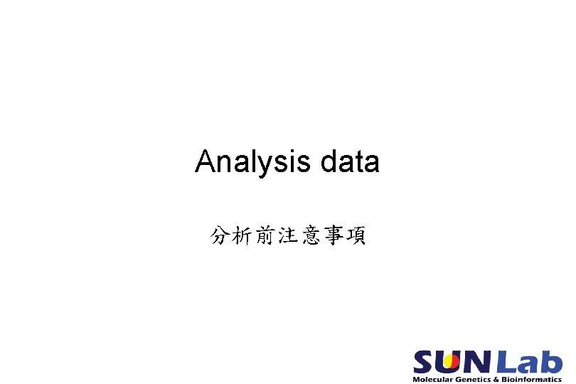 Analysis data 分析前注意事項